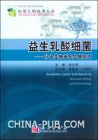 益生乳酸细菌:分子生物学及生物技术