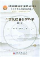 中西医结合骨伤科学(第2版)