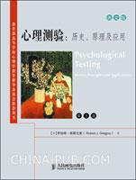 心理测验:历史、原理及应用(第5版)(英文版)