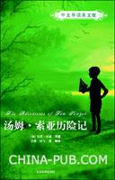 汤姆.索亚历险记(中文导读英文版)