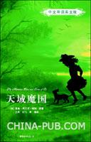 天域魔国(中文导读英文版)