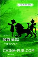 绿野仙踪(中文导读英文版)