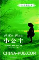 小公主(中文导读英文版)