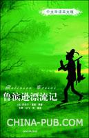 鲁滨孙漂流记(中文导读英文版)