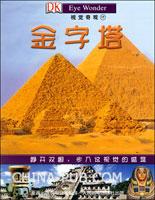 视觉奇观.17(第二版):金字塔