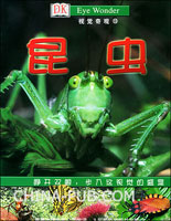 视觉奇观.13(第二版):昆虫