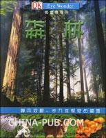视觉奇观.19(第二版):森林