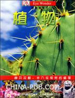 视觉奇观.15(第二版):植物