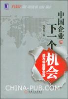 (特价书)中国企业的下一个机会:成为价值型企业