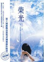 荣光:第十届新概念获奖者翘楚新作精华