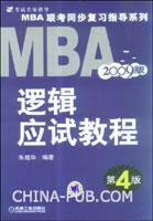2009版MBA逻辑应试教程(第4版)