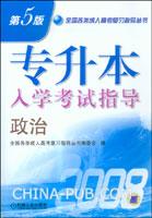 2008专升本入学考试指导.政治(第5版)