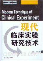 现代临床实验研究技术