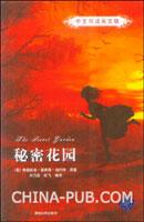 秘密花园(中文导读英文版)
