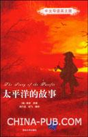 太平洋的故事[中文导读英文版]