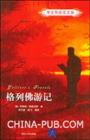 格列佛游记[中文导读英文版]