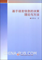 基于语言信息的决策理论与方法