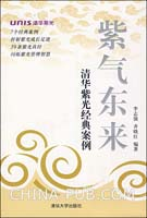 紫气东来:清华紫光经典案例