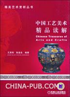 中国工艺美术精品读解
