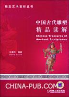 中国古代雕塑精品读解