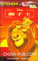 迪士尼经典电影.小说版:狮子王