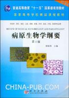 病原生物学纲要(第2版)
