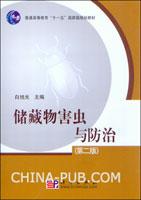 储藏物害虫与防治(第二版)