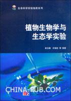 植物生物学与生态学实验