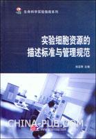 实验细胞资源的描述标准与管理规范
