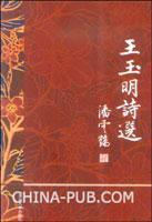王玉明诗选
