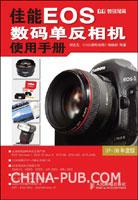 佳能EOS数码单反相机使用手册[按需印刷]