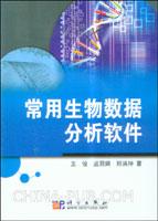 常用生物数据分析软件