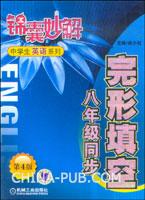 锦囊妙解中学生英语系列.完形填空(八年级同步)(第4版)