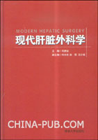 现代肝脏外科学