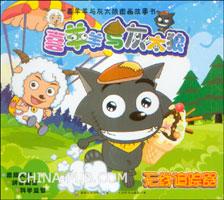喜羊羊与灰太狼图画故事书.1:无线追踪器