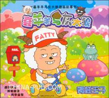 喜羊羊与灰太狼图画故事书.2:青蛙王子(09年度畅销榜NO.9)
