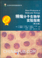 精编分子生物学实验指南(第五版)