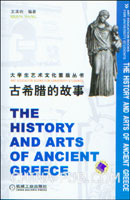 古希腊的故事