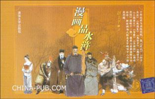 漫画品水浒(全四册)