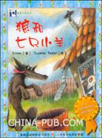 童趣大师绘本.狼和七只小羊(注音版)