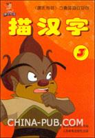 《哪吒传奇》之趣味描红系列.描汉字3