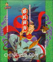 《哪吒传奇》经典故事丛书.2:哪吒闹海