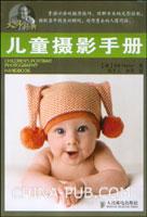 (特价书)儿童摄影手册