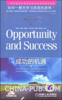 成功的机遇(中英对照)(含MP3)