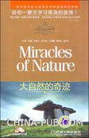 大自然的奇迹(中英对照)(含MP3)