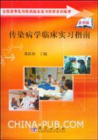 传染病学临床实习指南(案例版)[按需印刷]