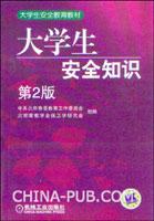 大学生安全知识(第二版)