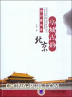 皇城古韵:透过建筑看北京