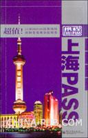 (特价书)上海PASS