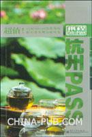 (特价书)杭州PASS